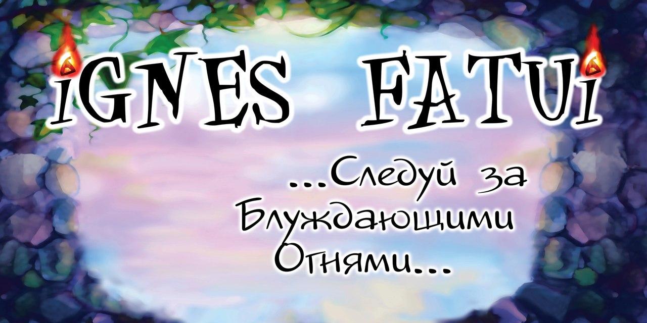 Ignes Fatui