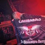 Catharsis 45