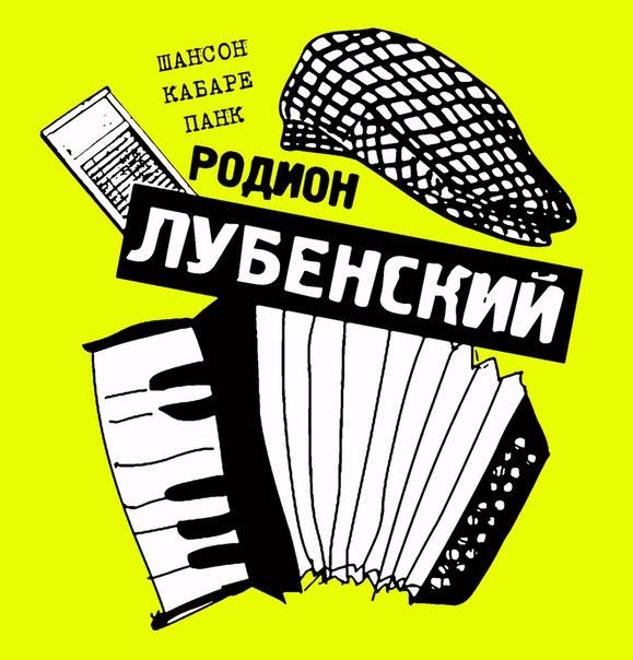 Родион Лубенский